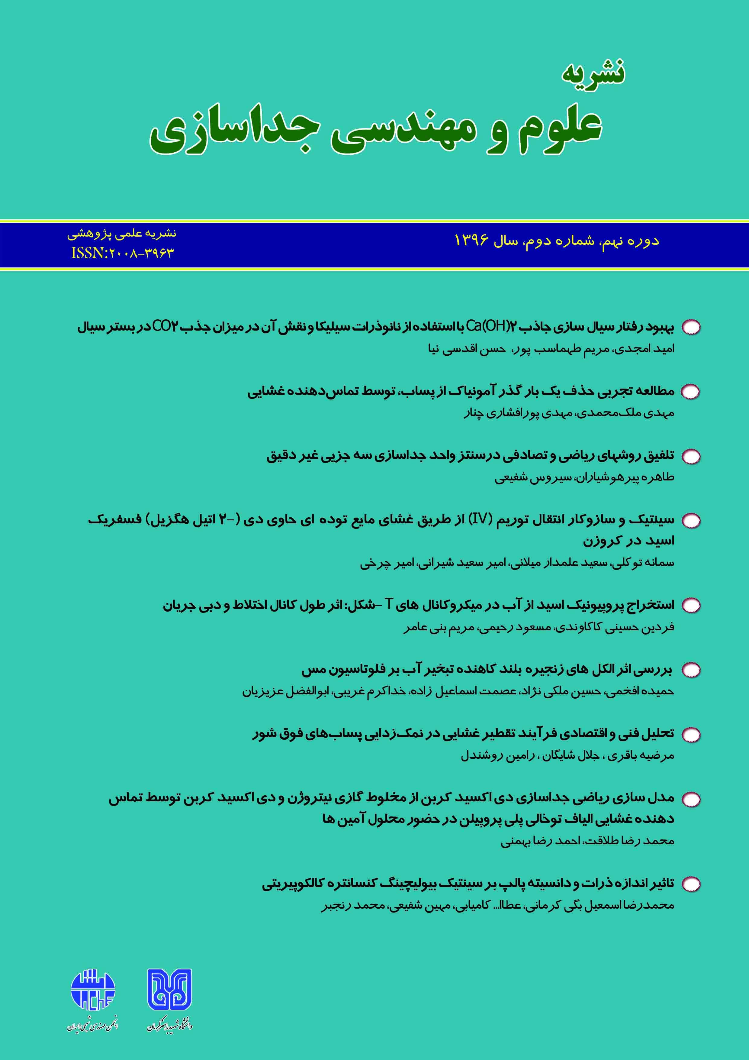 نشریه علوم و مهندسی جداسازی